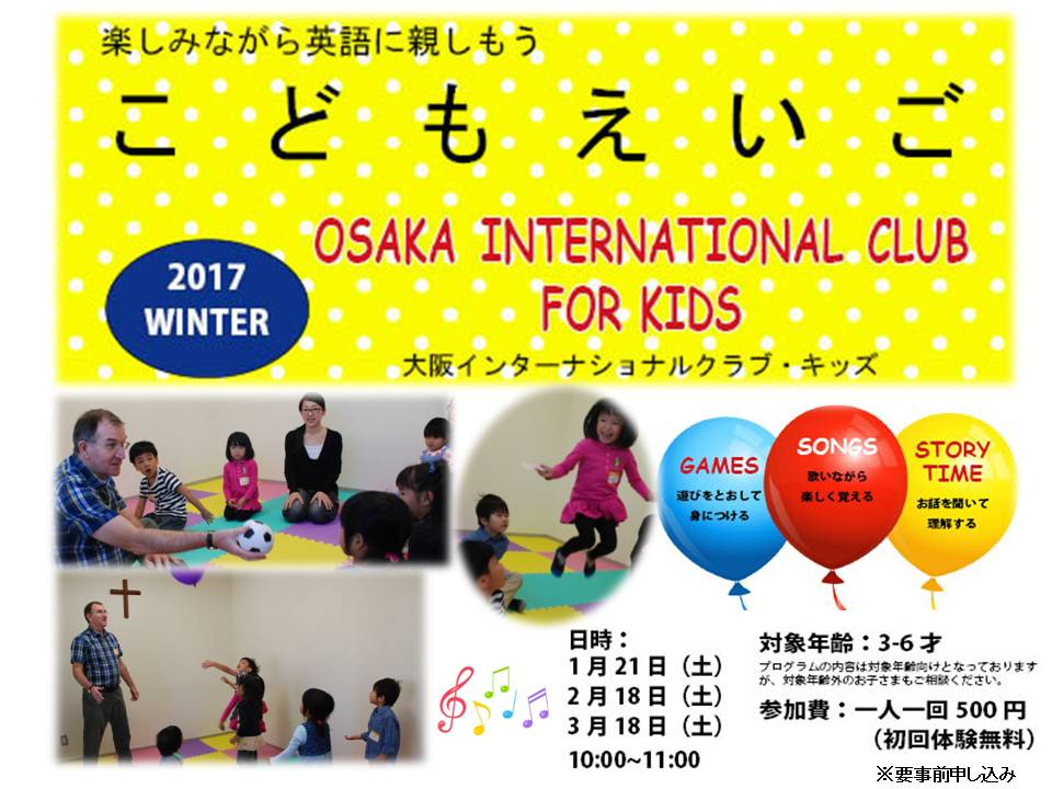 osaka-international-club-for-kids-2017-winter-web